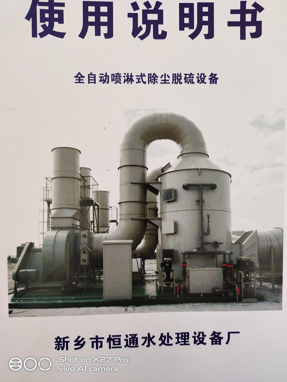 HTPC系列喷淋脱硫设备脱硫系统